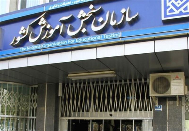 قصور سازمان سنجش در اجرای حکم دیوان عدالت اداری