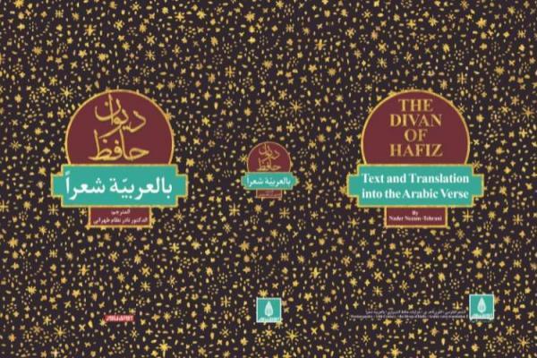 ترجمه عربی دیوان حافظ در بوته نقد، در ترجمه شعر، یک با یک برابر نیست